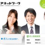株式会社キャリアネットワーク