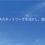 昌灝グループ日本株式会社