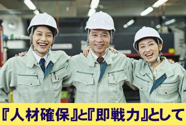 登録支援機関株式会社メックの概要写真2