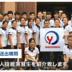 YAKUSHINKAI (CAMBODIA) CO., LTD.