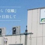 株式会社テクノシンセイ