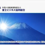 富士ビジネス協同組合