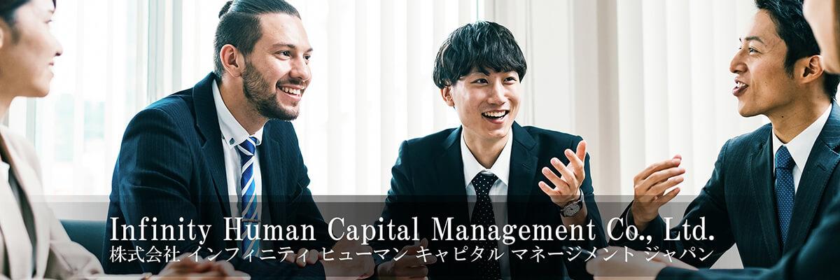株式会社インフィニティ・ヒューマン・キャピタル・マネージメント・ジャパン