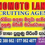 Hinomoto Lanka Recruiting Agency