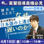 多くの実習生はなぜ日本語の上達が遅いのか?