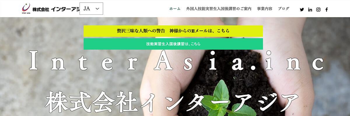 株式会社インターアジア
