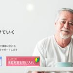 大阪ケアサポート協同組合
