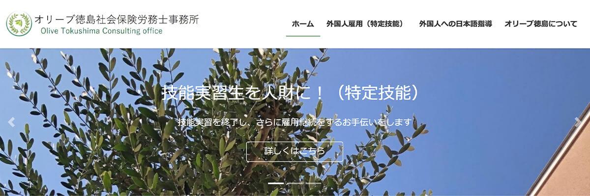 細谷裕重(オリーブ徳島社会保険労務士事務所)