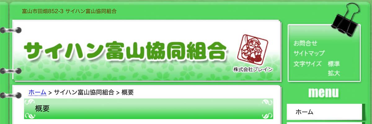 サイハン富山協同組合